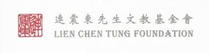 連震東先生文教基金會 Logo
